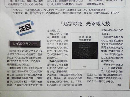 yomiuri0717.jpg