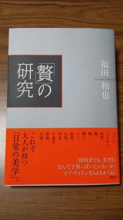 贅の研究DCIM1653.JPG